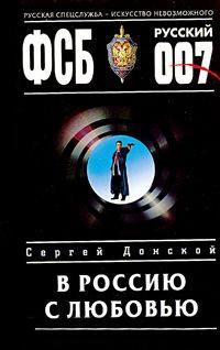 В Россию с любовью - Сергей Донской