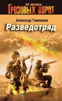 Разведотряд - Александр Тамоников