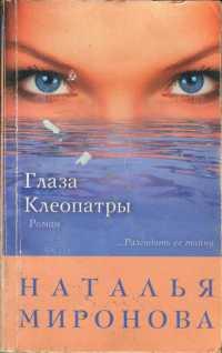 Глаза Клеопатры - Наталья Миронова