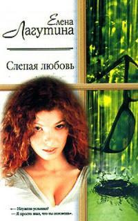Слепая любовь - Елена Лагутина