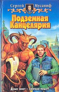 Подземная канцелярия - Сергей Мусаниф