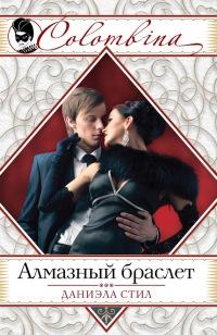 Алмазный браслет - Даниэла Стил