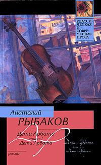 Дети Арбата - Анатолий Рыбаков