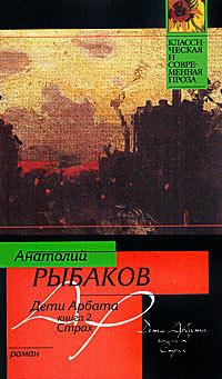 Страх - Анатолий Рыбаков