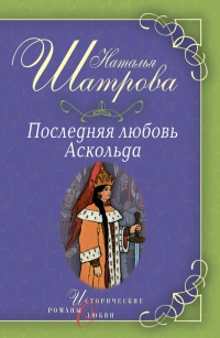 Последняя любовь Аскольда - Наталья Шатрова