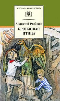Бронзовая птица - Анатолий Рыбаков
