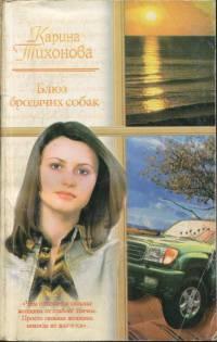 Блюз бродячих собак - Карина Тихонова