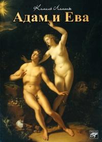 Адам и Ева - Камиль Лемонье