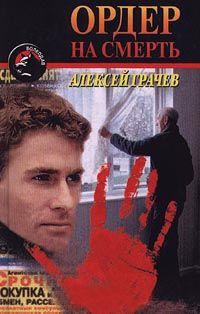 Ордер на смерть - Алексей Грачев
