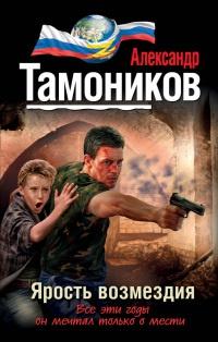 Ярость возмездия - Александр Тамоников