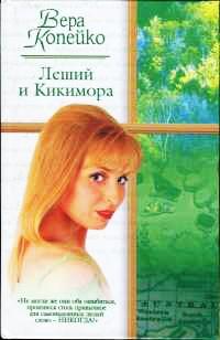 Леший и Кикимора - Вера Копейко