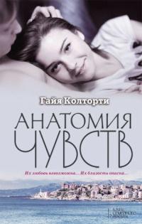 Анатомия чувств - Гайя Колторти