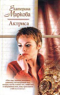 Актриса - Екатерина Маркова