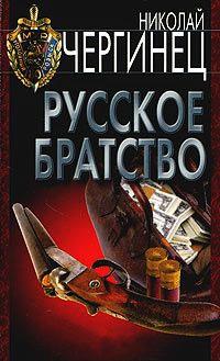 Русское братство - Николай Чергинец