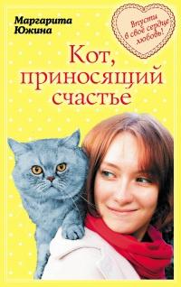 Кот, приносящий счастье - Маргарита Южина