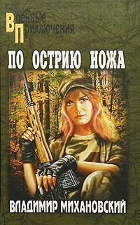 По острию ножа - Владимир Михановский