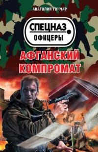 Афганский компромат - Анатолий Гончар