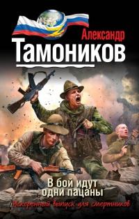В бой идут одни пацаны - Александр Тамоников