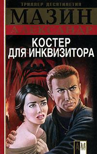 Костер для инквизитора - Александр Мазин