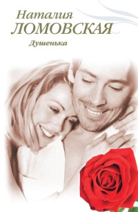Душенька - Наталия Ломовская