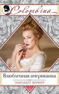 Влюбленная американка - Элизабет Вернер