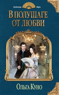 В полушаге от любви - Ольга Куно