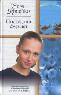 Последний фуршет - Вера Копейко