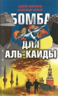 Бомба для Аль-Каиды - Александр Сапсай