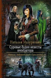 Суровые будни невесты императора - Наталья Мазуркевич
