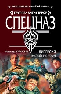 Диверсия высочайшего уровня - Александр Афанасьев