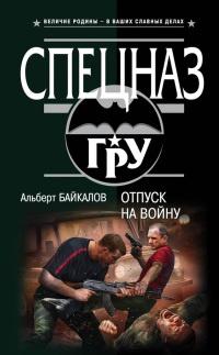 Отпуск на войну - Альберт Байкалов
