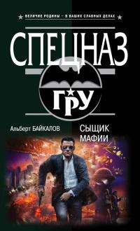 Сыщик мафии - Альберт Байкалов