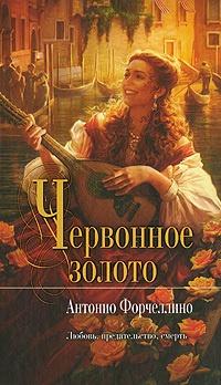 Червонное золото - Антонио Форчеллино
