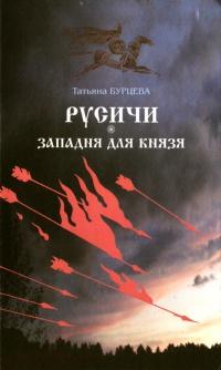 Русичи. Западня для князя - Татьяна Бурцева
