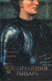 Величайший рыцарь - Элизабет Чедвик