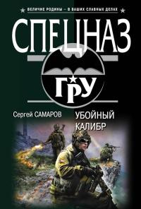 Убойный калибр - Сергей Самаров