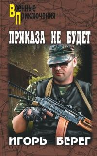 Приказа не будет - Игорь Берег