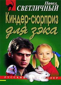 Киндер-сюрприз для зэка - Павел Светличный