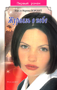 Журавль в небе - Вера и Марина Воробей