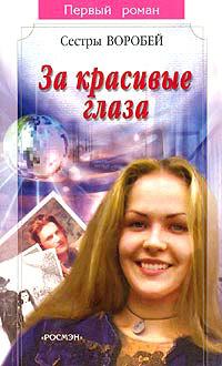 За красивые глаза - Вера и Марина Воробей