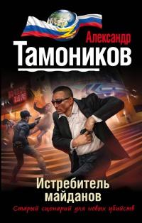 Истребитель майданов - Александр Тамоников