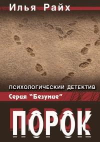 Порок - Илья Райх