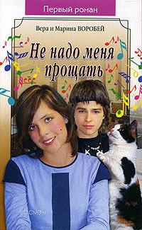 Не надо меня прощать - Вера и Марина Воробей