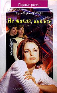 Не такая, как все - Вера и Марина Воробей