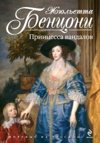 Принцесса вандалов - Жюльетта Бенцони
