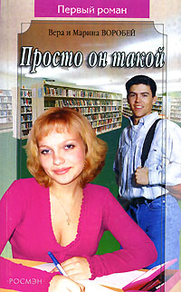 Просто он такой - Вера и Марина Воробей