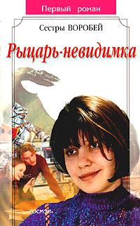 Рыцарь-невидимка - Вера и Марина Воробей