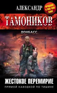 Жестокое перемирие - Александр Тамоников