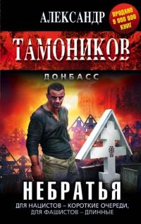 Небратья - Александр Тамоников