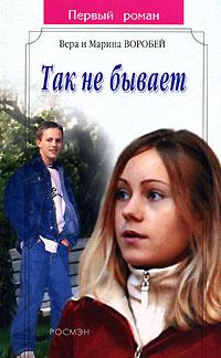 Так не бывает - Вера и Марина Воробей